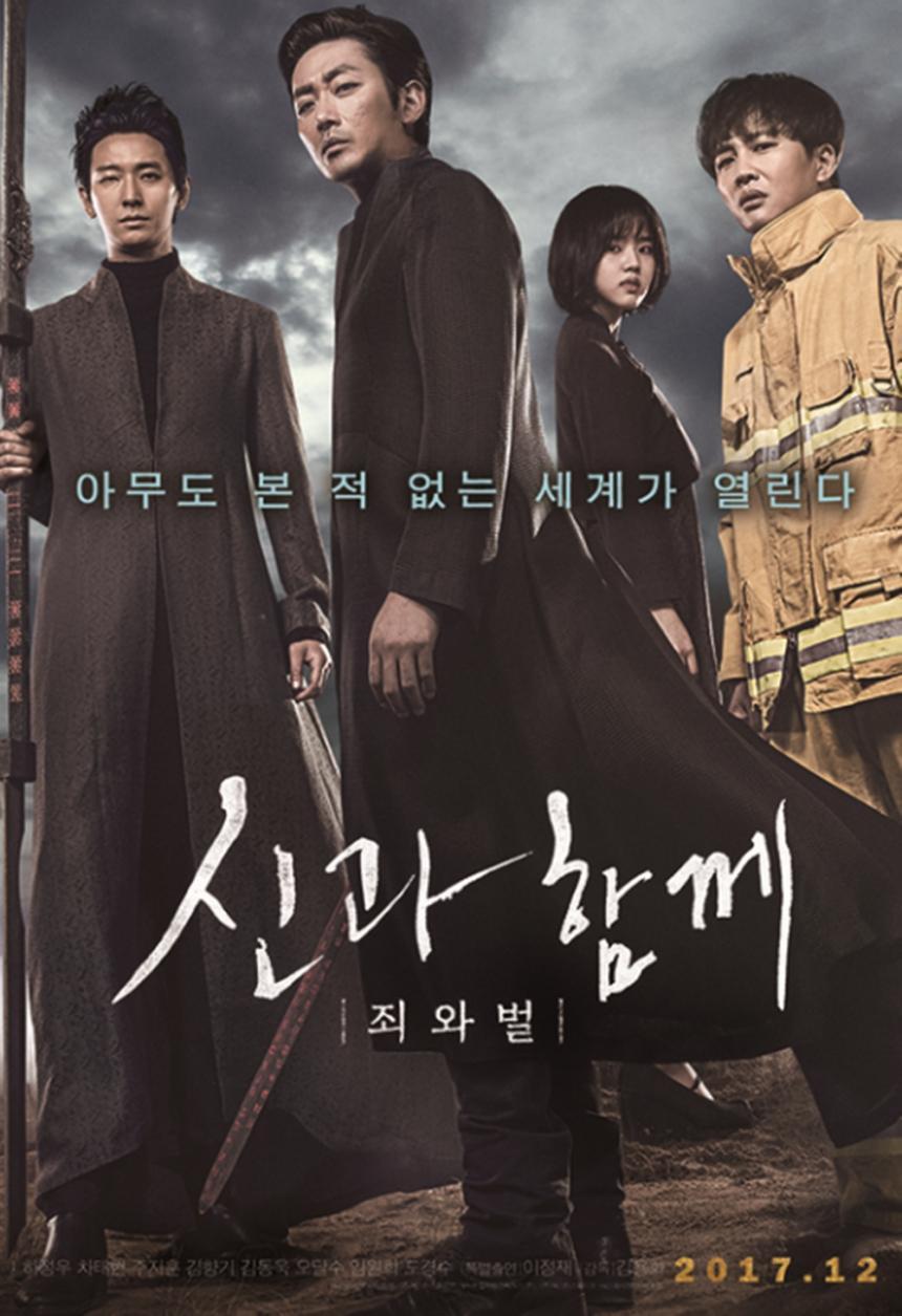 신과함께/ 영화 포스터