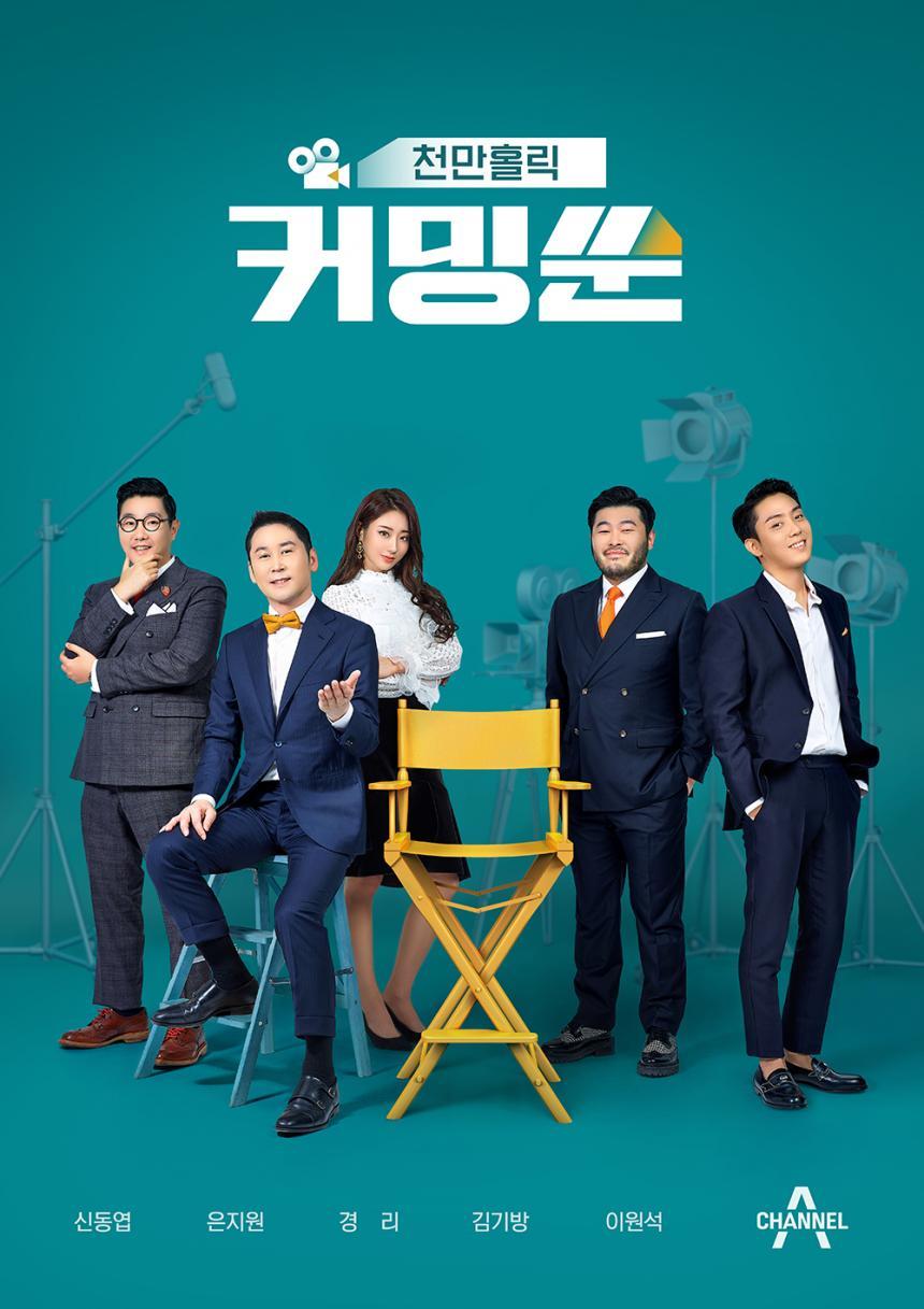 채널A '커밍쑨' 포스터