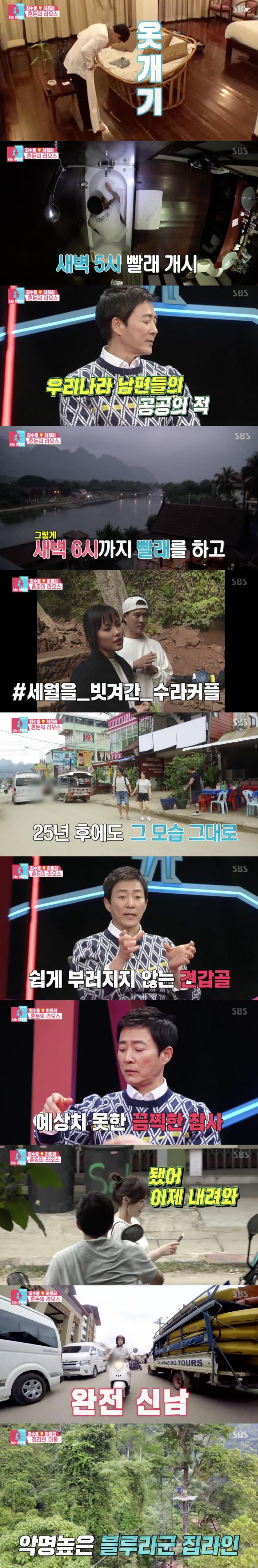 SBS 동상이몽 시즌2 - 너는 내 운명 방송 캡쳐
