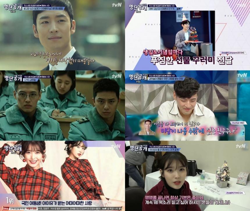 tvN '명단공개' 방송캡처