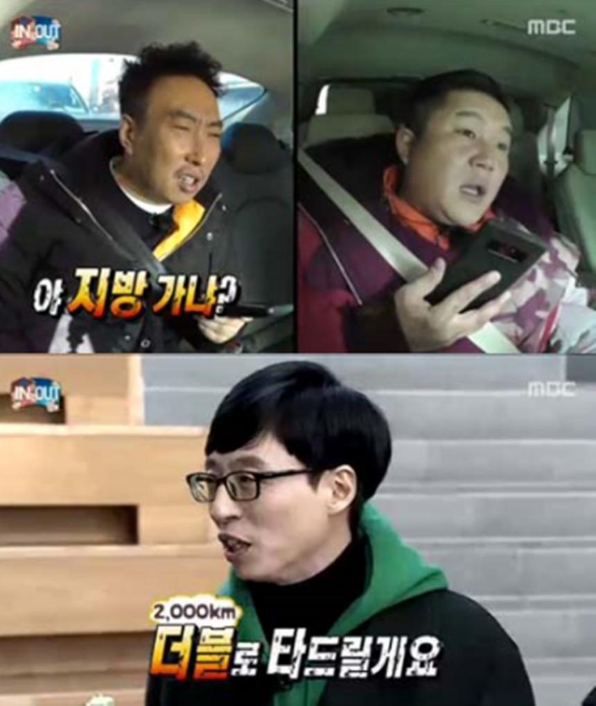 무한도전/ MBC