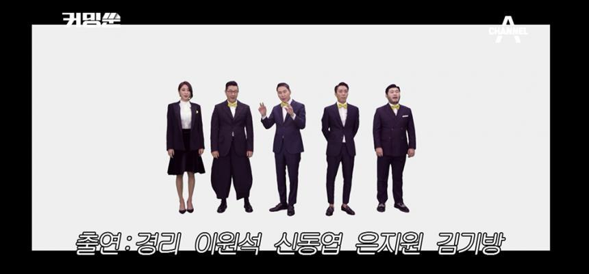 제공 채널A