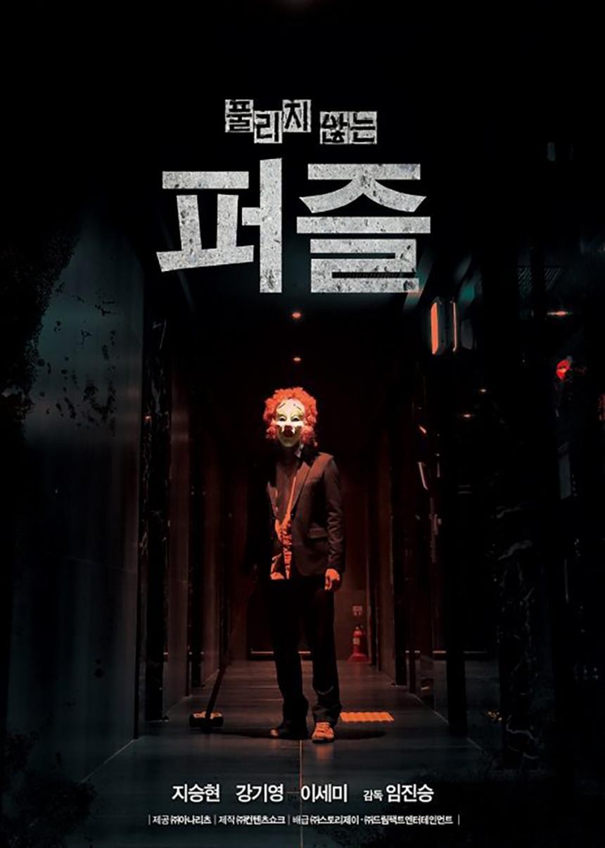 퍼즐/ 영화 포스터