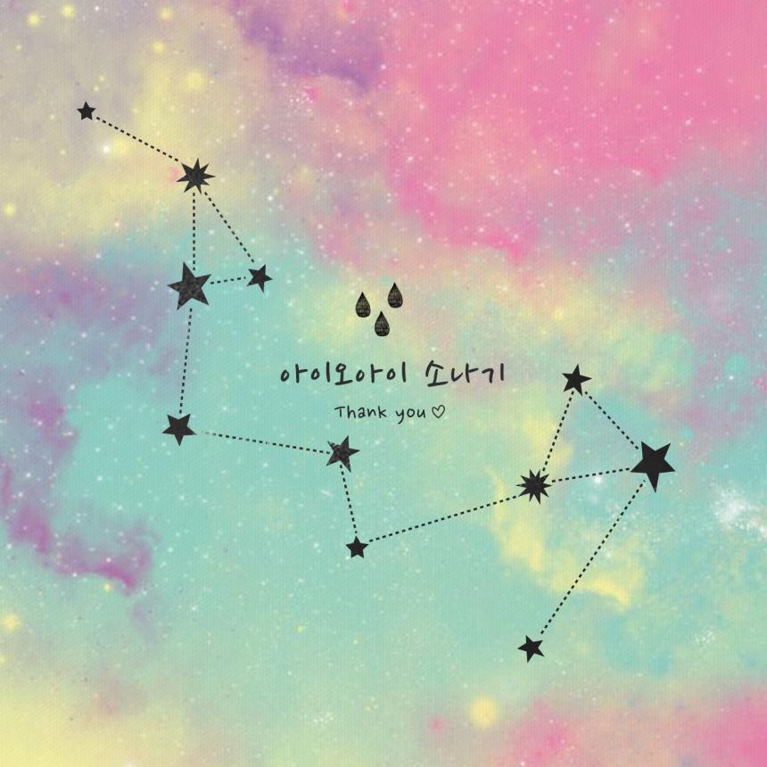 아이오아이 '소나기' 앨범 자켓 / YMC ENT