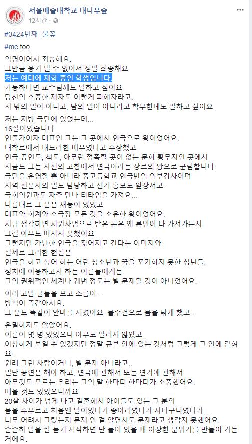 서울예대 재학생의 폭로글