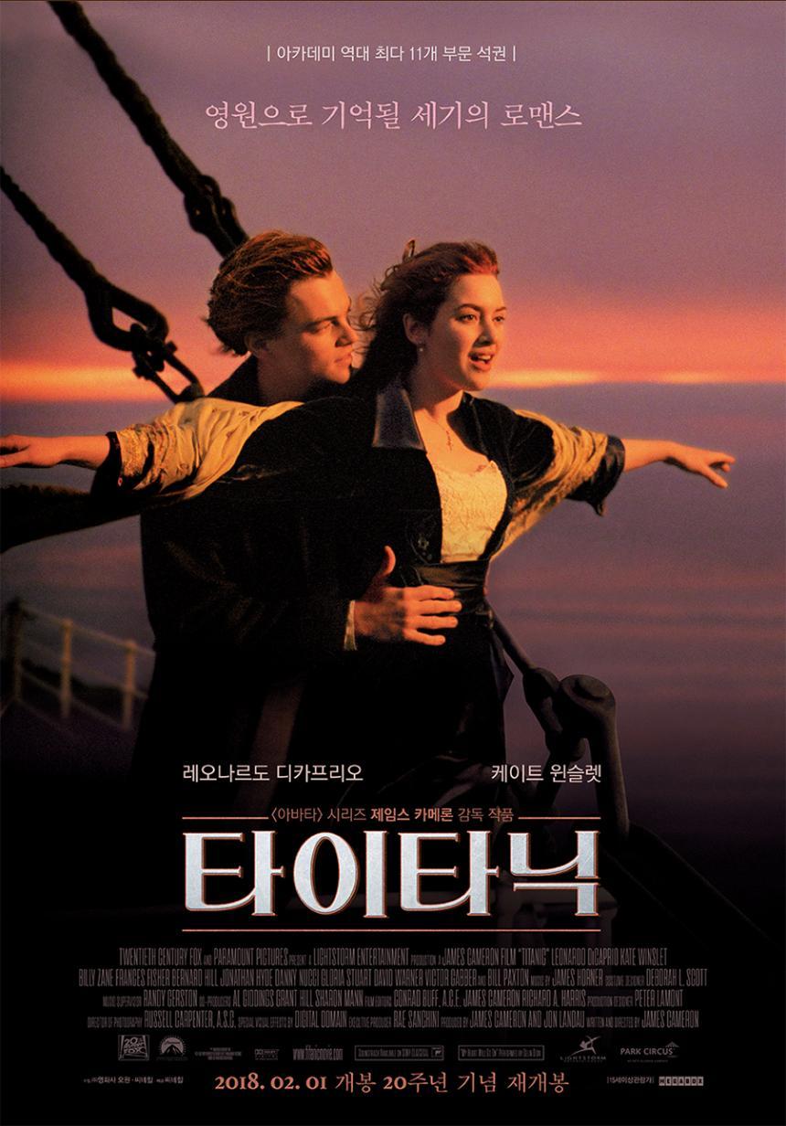 영화 '타이타닉' 포스터 / 네이버 영화