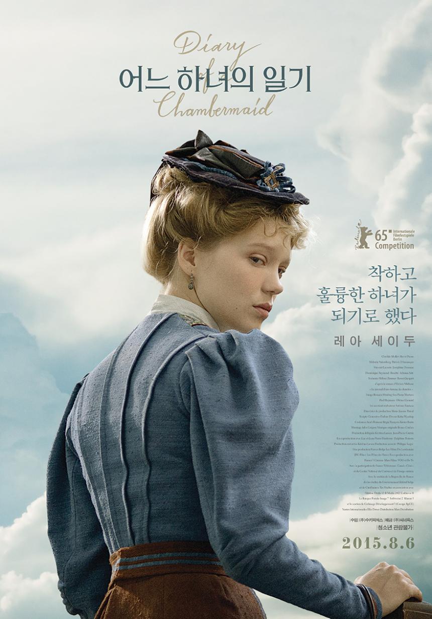 영화 '어느 하녀의 일기' 포스터 / 네이버 영화