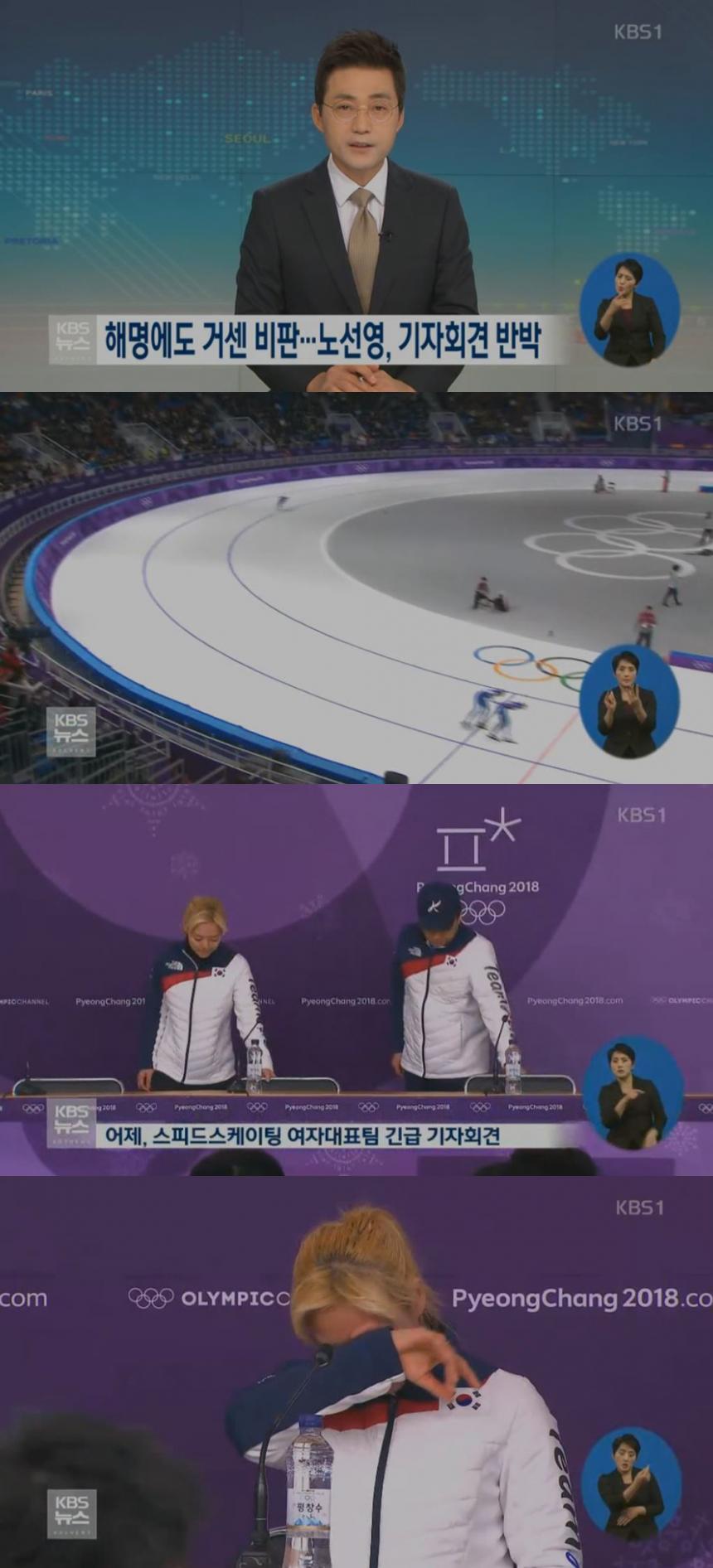 KBS '뉴스12' 방송 캡쳐