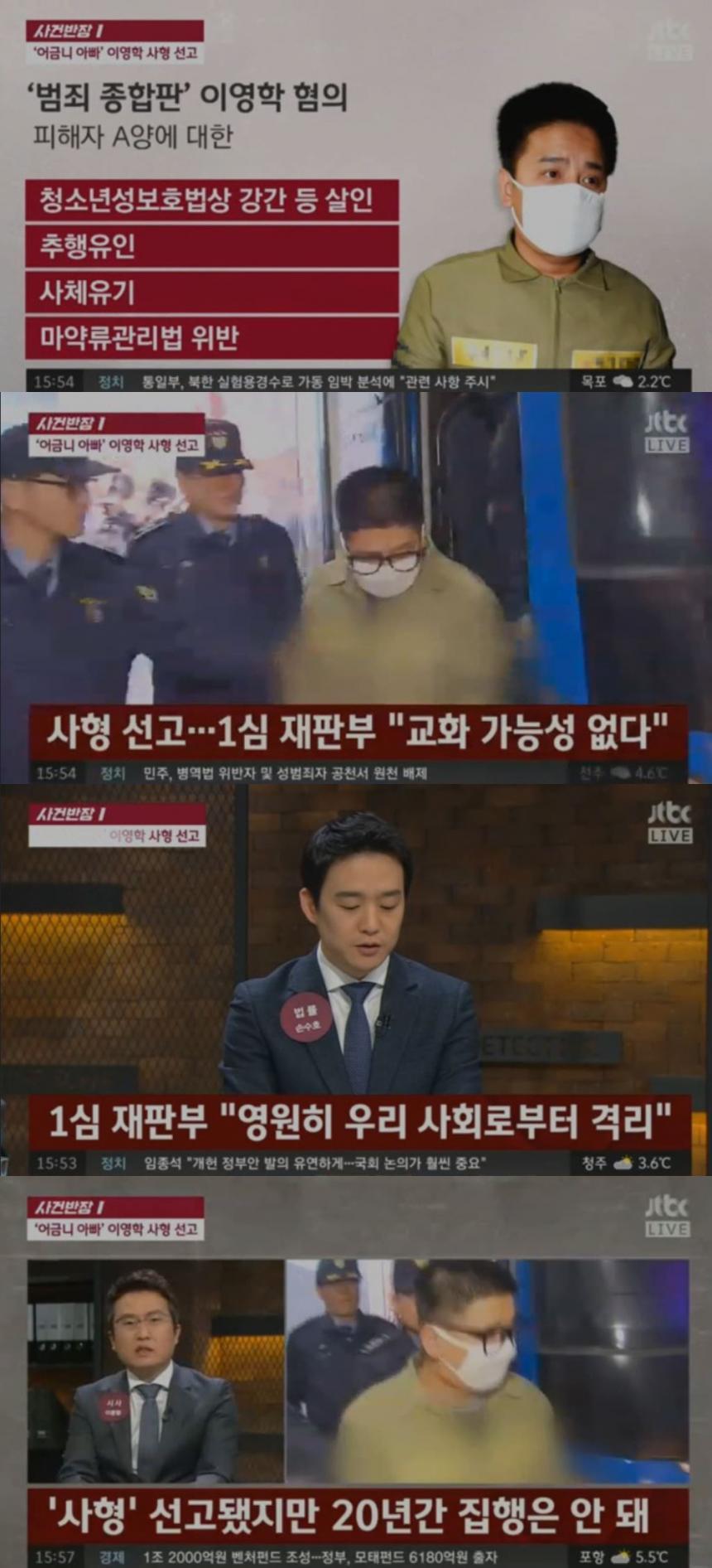 JTBC '사건반장' 방송 캡쳐