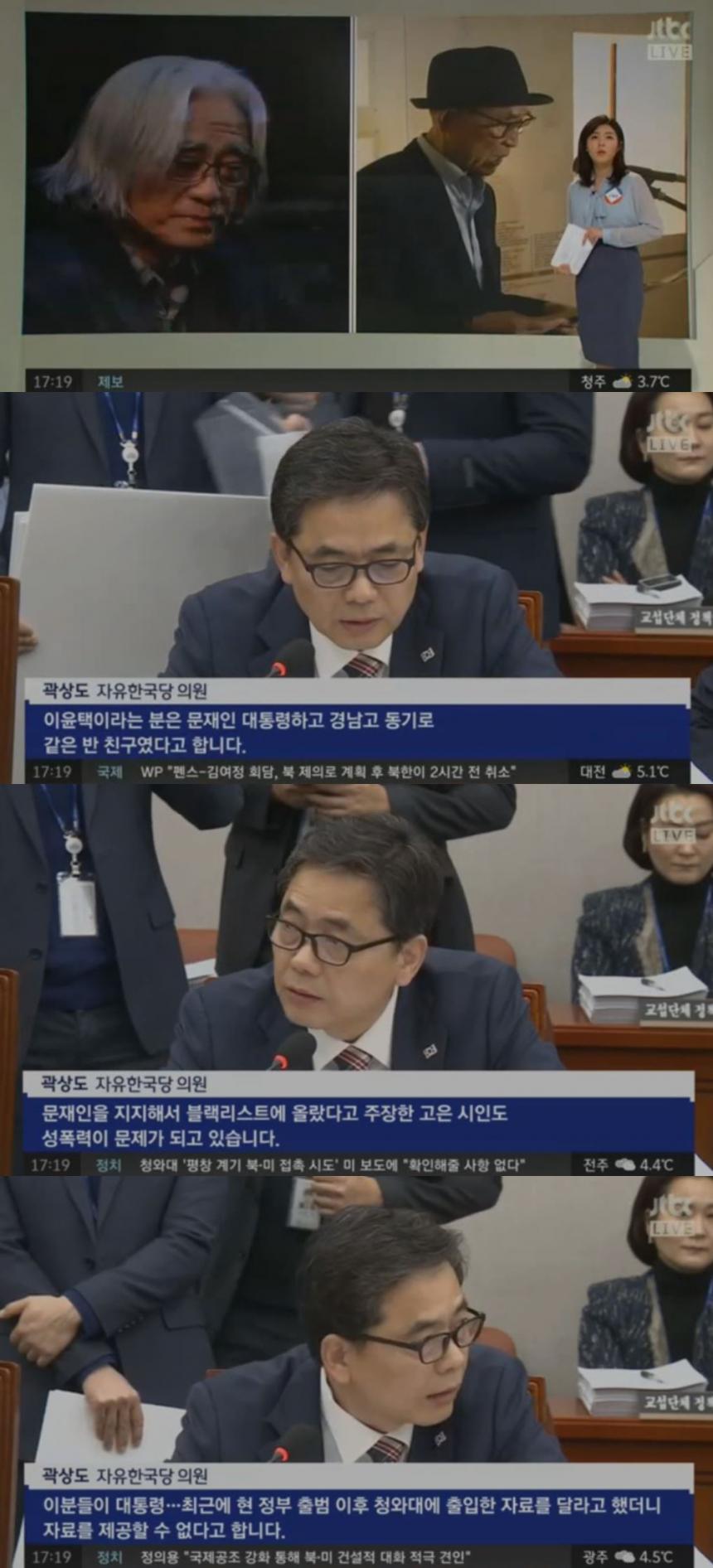 JTBC '정치부회의' 방송 캡쳐