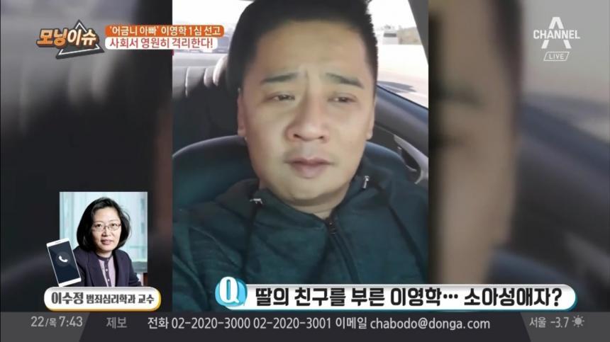 채널A '김현욱의 굿모닝' 방송 캡처