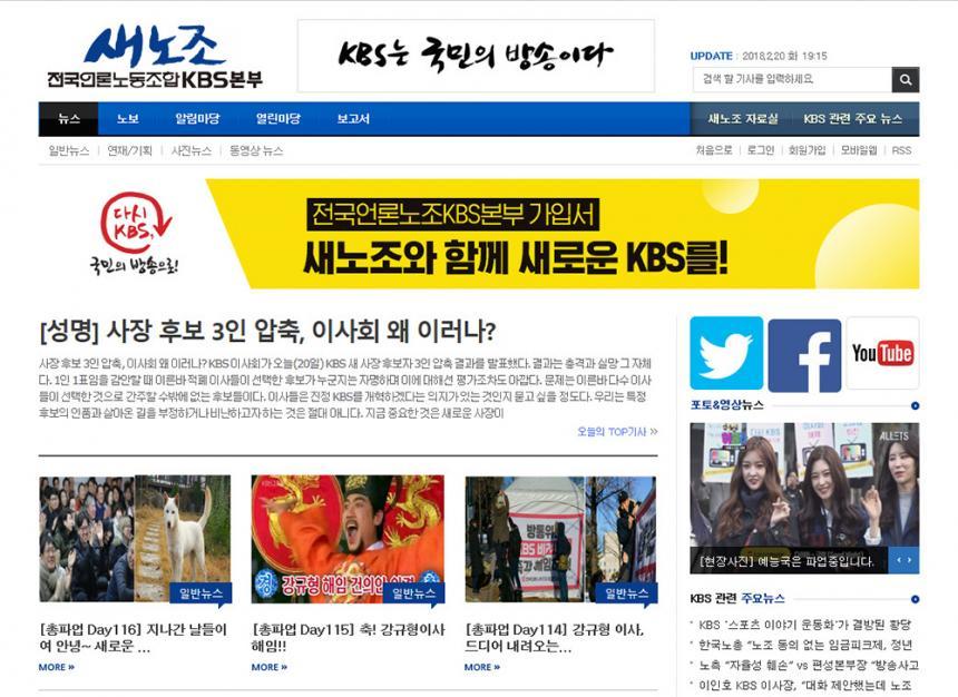 전국언론노동조합 KBS본부 새노