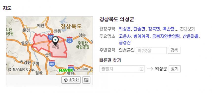 의성군 / 네이버 지도