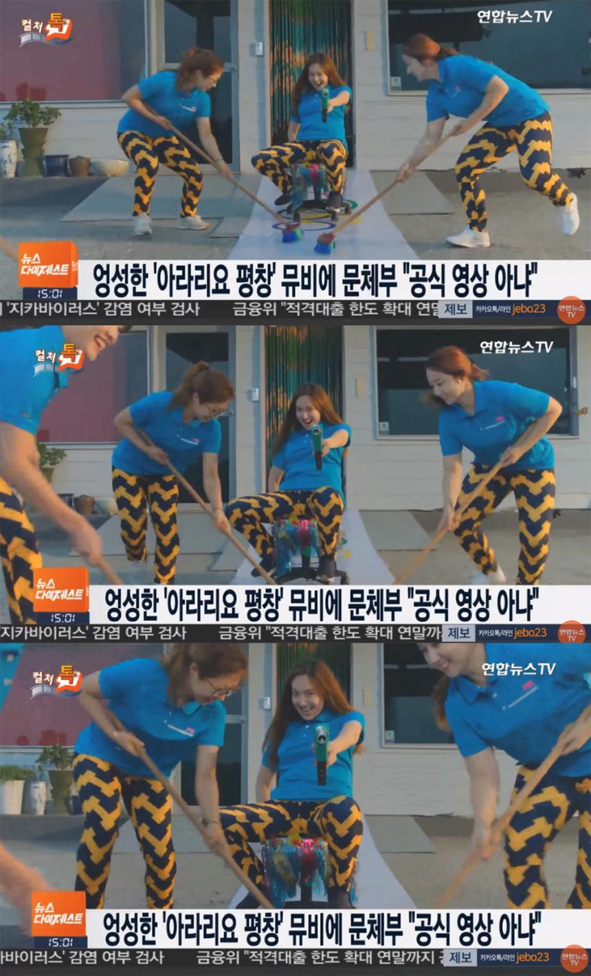 연합뉴스tv 방송 캡처