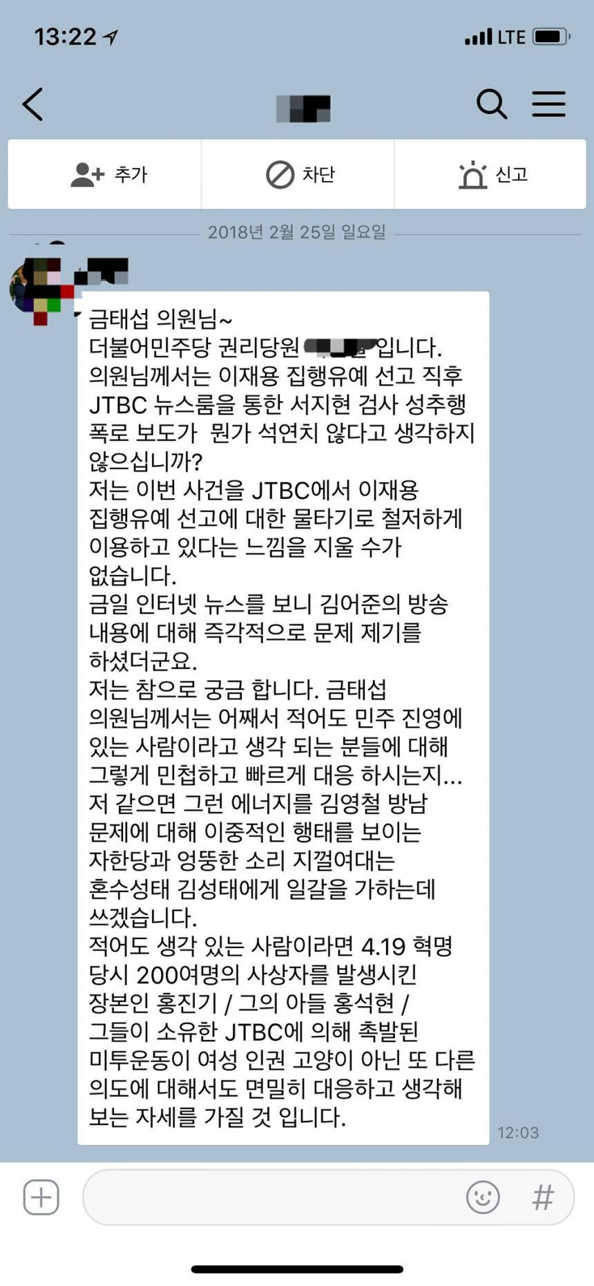 네티즌 메시지 캡처 / 더불어민주당 금태석 의원 페이스북