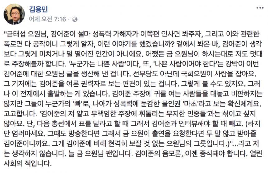 김용민 페이스북 글 / 김용민 페이스북