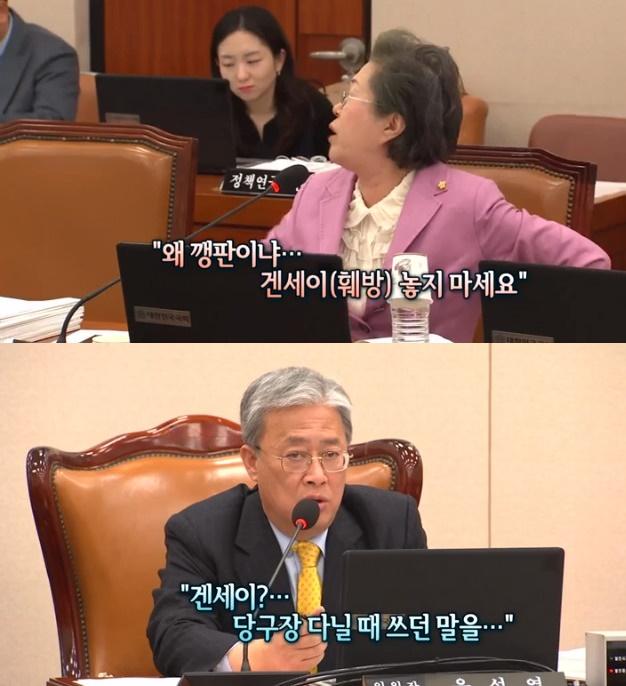 겐세이 발언하는 자유한국당 이은재 의원 / 연합뉴스 TV