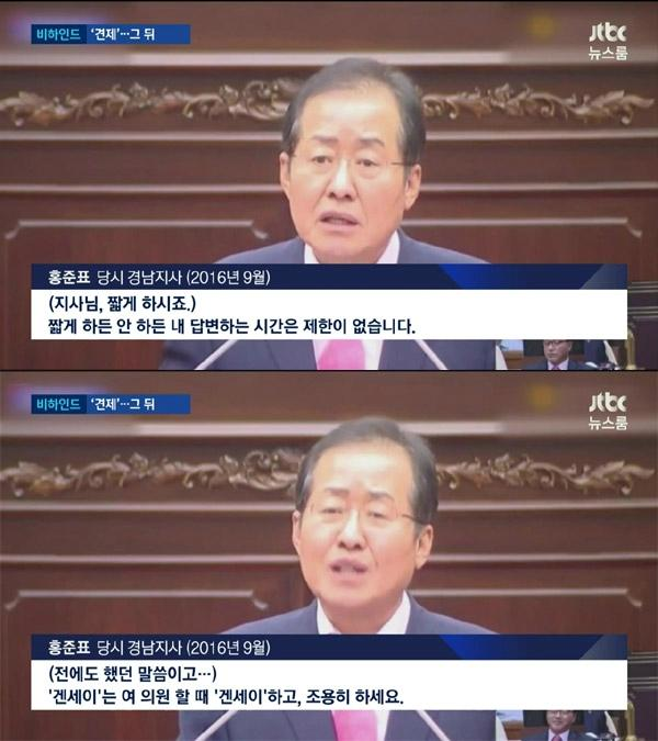 겐세이 발언하는 홍준표 전 경남도지사 / JTBC 뉴스룸