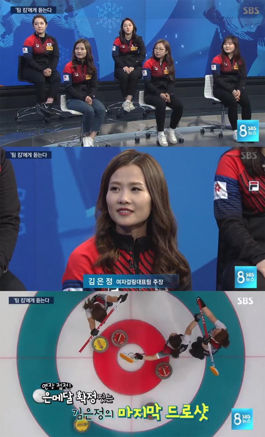 'SBS 8 뉴스' 방송 캡처