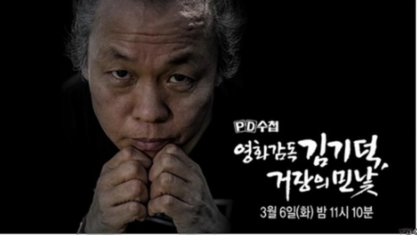 김기덕 감독/ MBC 'PD수첩'