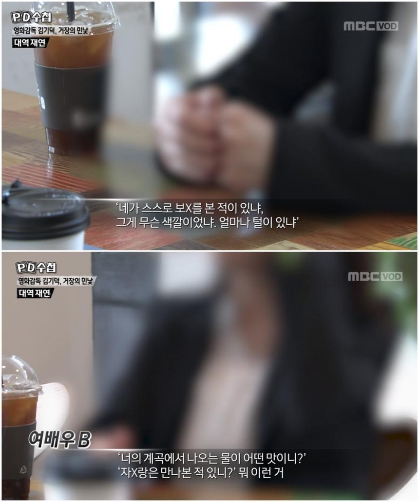 MBC 'PD수첩' 방송캡쳐