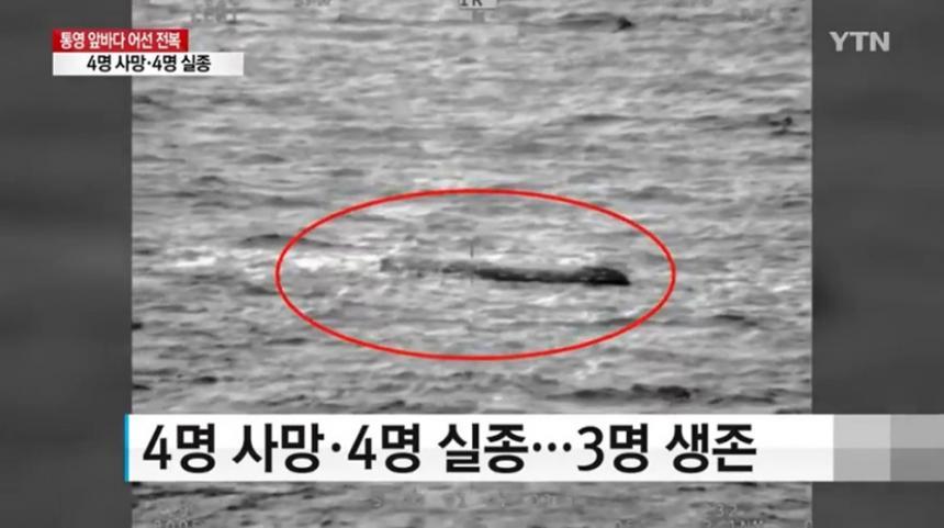 YTN뉴스 화면 캡처