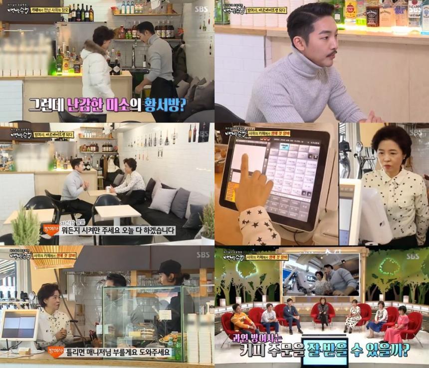 sbs방송'자기야-백년손님'방송캡처