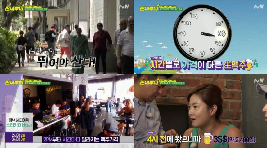 tvN '짠내투어' 방송화면 캡쳐