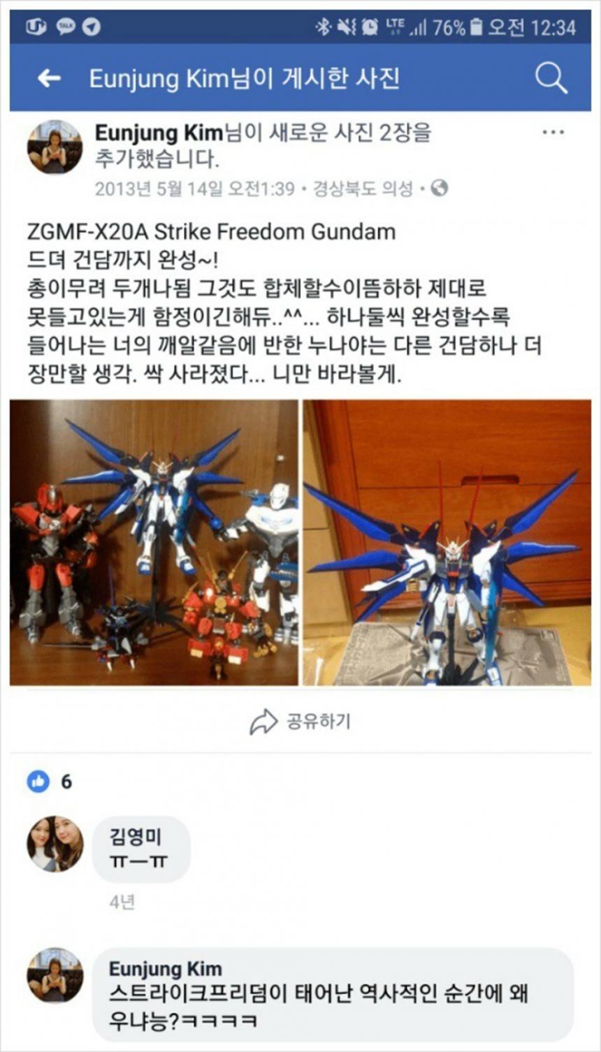 김은정 선수 페이스북
