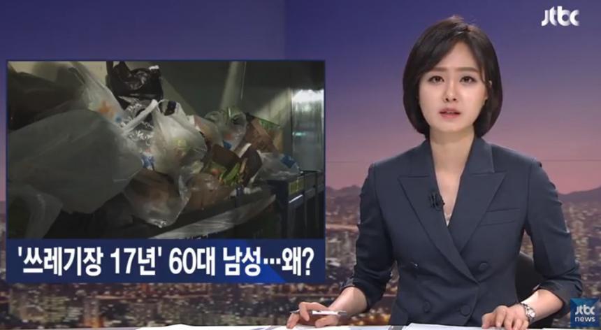 TBC '뉴스룸' 방송 캡처