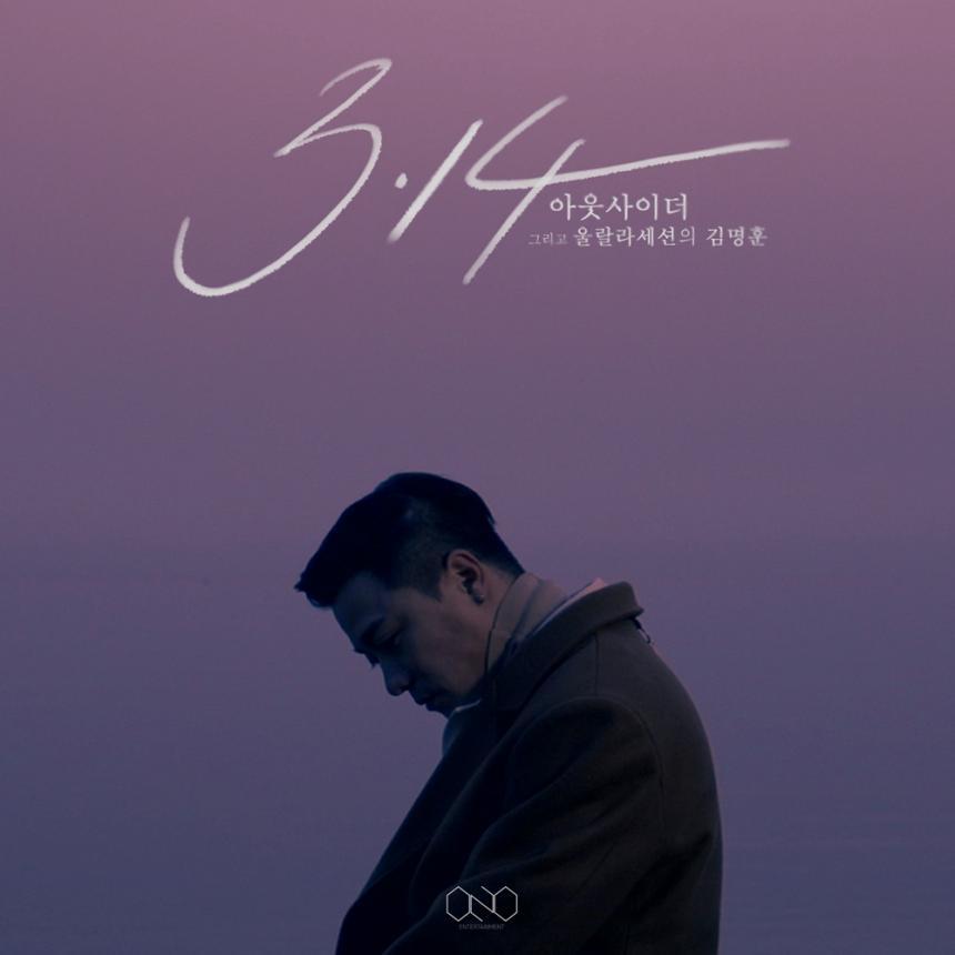 아웃사이더, 싱글 '3.14' / 오앤오엔터테인먼트