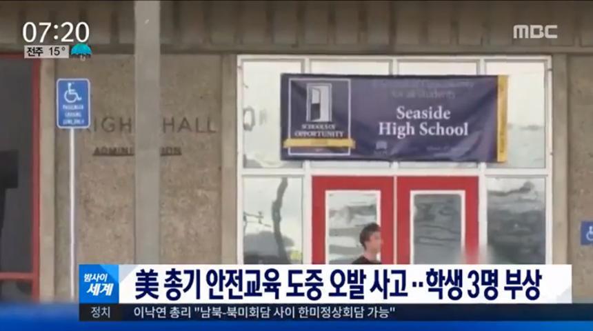 미국 캘리포니아 총기오발 사고 / MBC뉴스 캡처