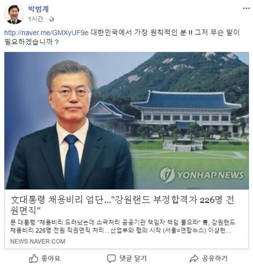 박범계 페이스북