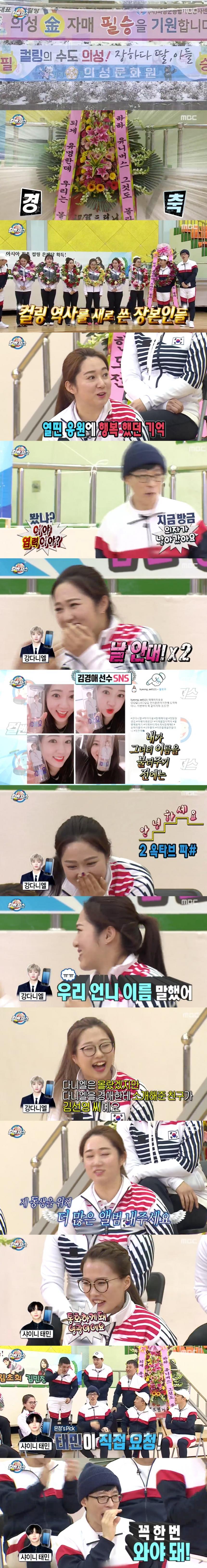 MBC '무한도전' 방송캡쳐