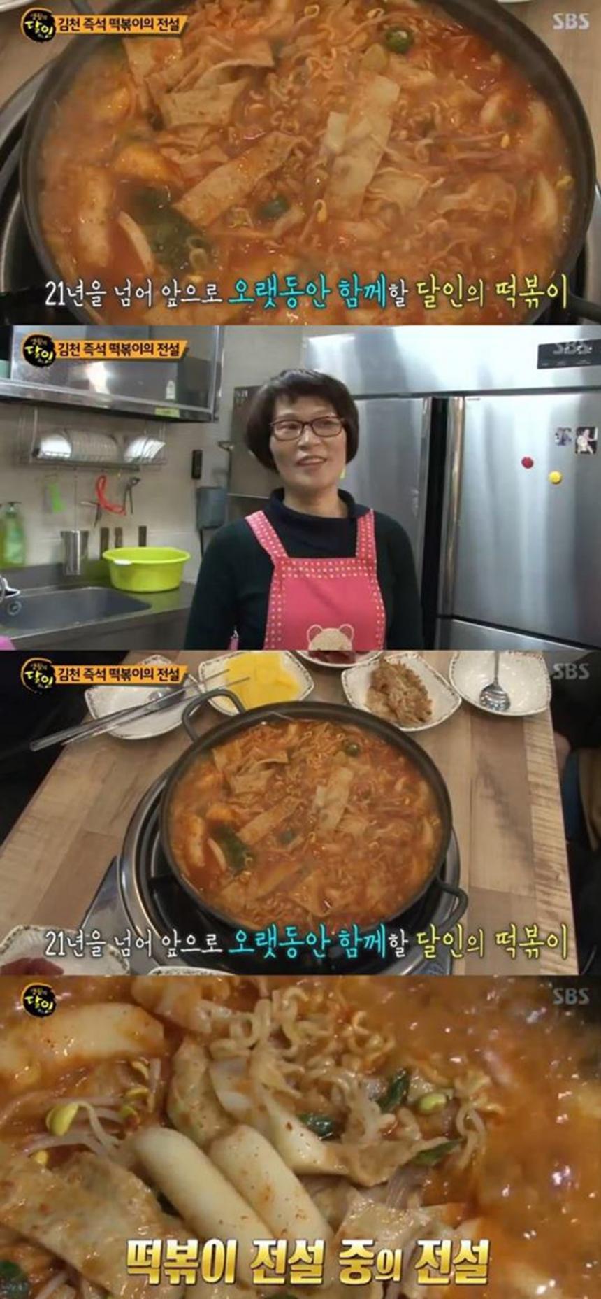 '생활의 달인' 방송캡쳐