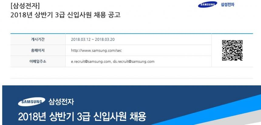 삼성채용 홈페이지 캡처
