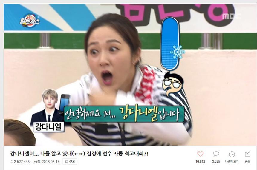 MBC '무한도전' 네이버캐스트