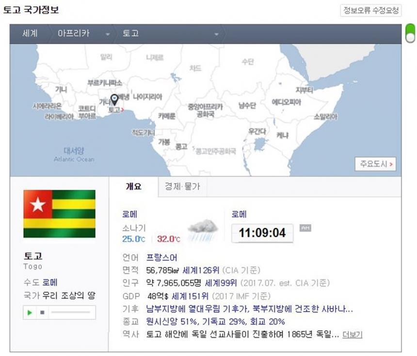 네이버 국가정보 화면 캡처