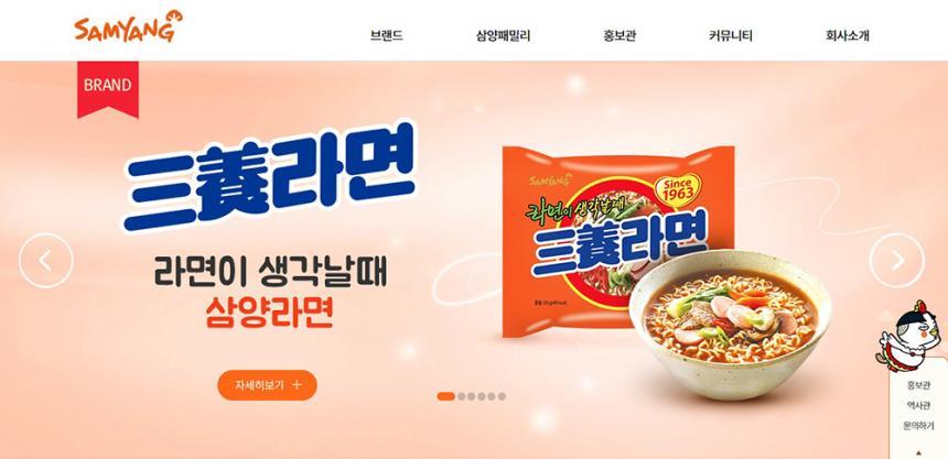 삼양식품 홈페이지