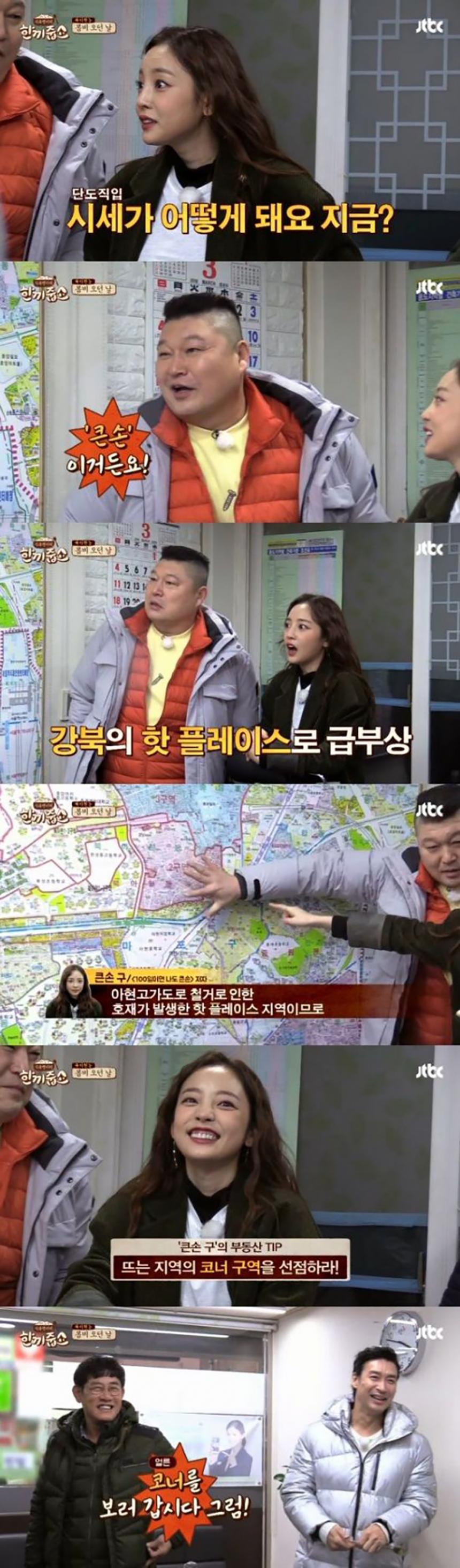 JTBC '한끼줍쇼' 방송 캡처