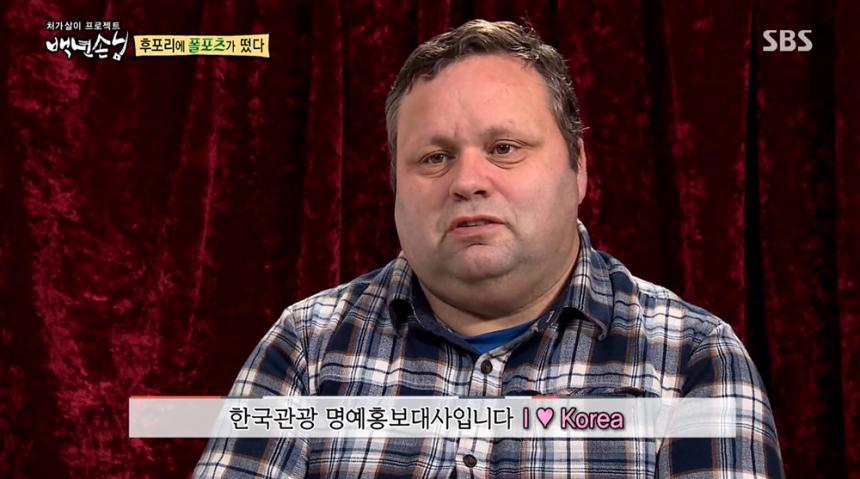 폴 포츠 / SBS '자기야 백년손님' 방송캡처