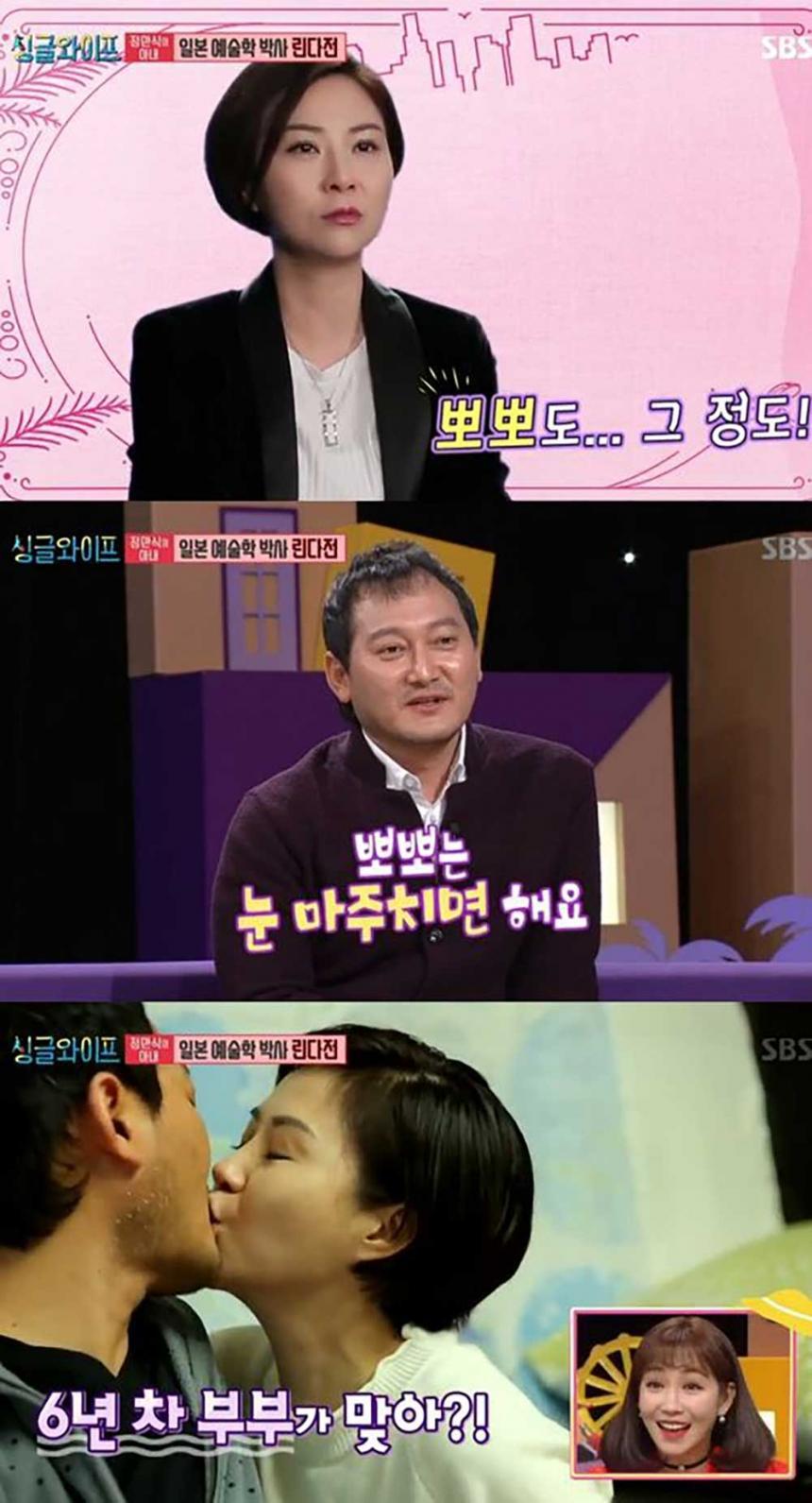 SBS '싱글와이프2' 방송 캡처