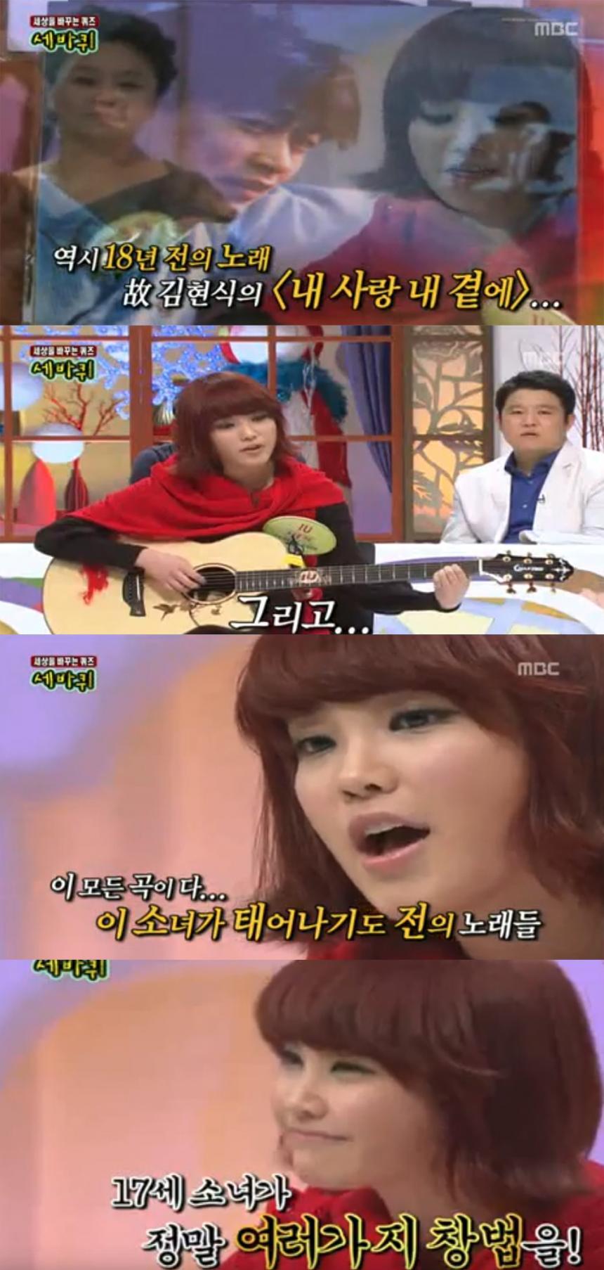 MBC '세바퀴' 방송 캡처