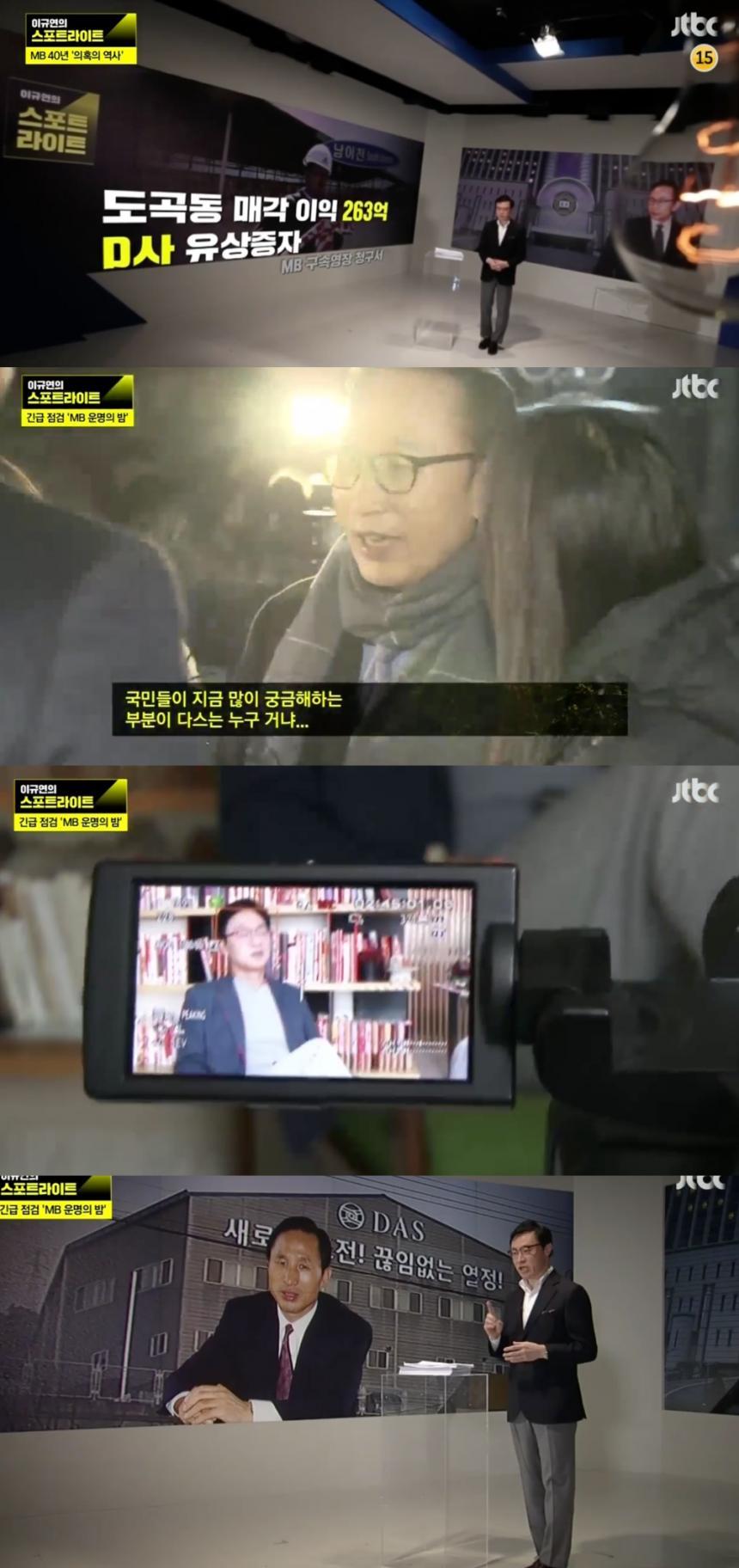 JTBC '이규연의 스포트라이트' 방송캡쳐