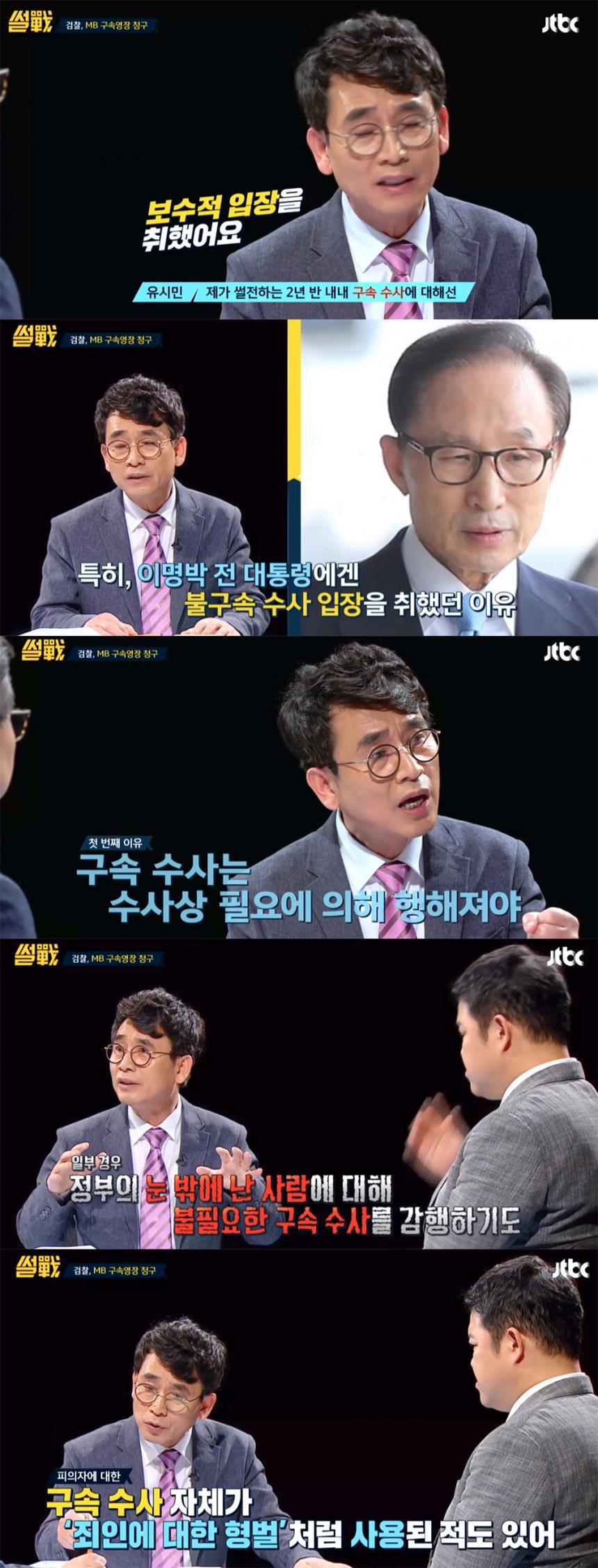JTBC '썰전' 방송 캡처
