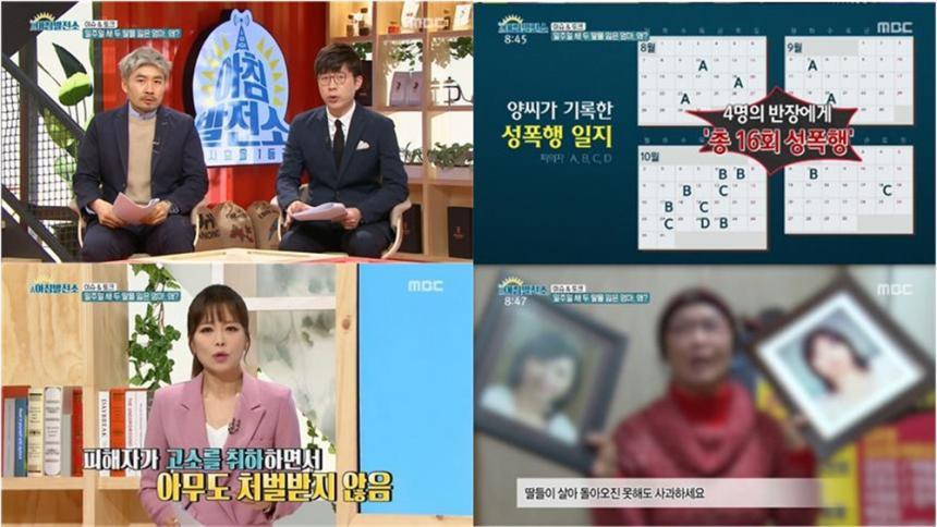 MBC '아침발전소' 영상 캡처