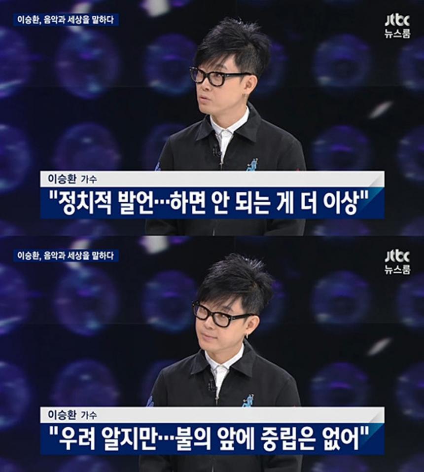 이승환 / JTBC '뉴스룸' 방송 캡처