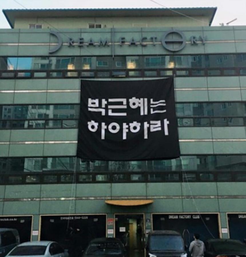 드림팩토리 '박근혜는 하야하라' 현수막 / 이승환 트위터