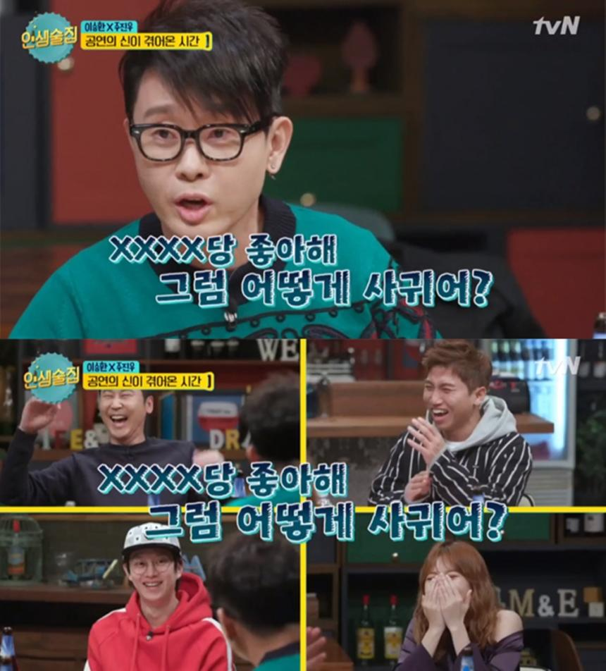 이승환 / tvN '인생술집' 방송 캡처