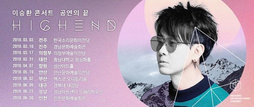 이승환 전국투어 콘서트 '공연의 끝:High End' / 이승환 페이스북